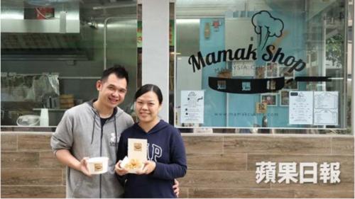 【夫妻拍住上】大廚辭工賣地道馬拉菜 唔怕屯門偏僻做街坊生意